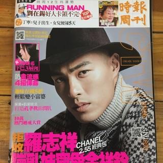 時報周刊 雜誌 running man runningman 見面會 丁一宇 金宇彬 絕版
