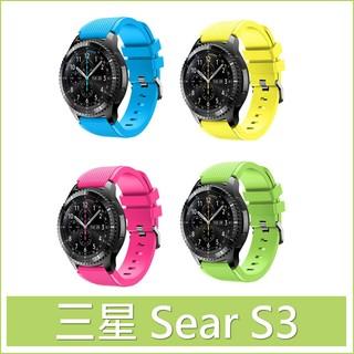 三星 Gear S3 classic S3 rontier 錶帶 運動錶帶 矽膠錶帶 錶帶 三星錶帶 智慧錶帶 腕帶
