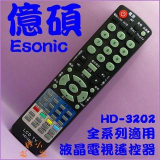 Esonic億碩液晶電視遙控器【原廠模】HD-4201.HD-4206.HD-4207.HD-4208.HD-4209