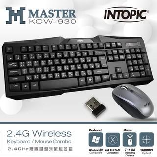 送滑鼠墊廣鼎INTOPIC KCW 930 2 4GHz 無線鍵盤滑鼠組2 4GHz 無線