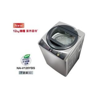 兜兜代購-Panasonic 國際牌 12KG變頻洗衣機 NA-V120YBS (不銹鋼色) ☆↘★20