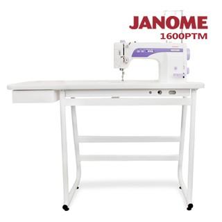 (買一送二)車樂美1600P高速直線車加送大型縫紉桌組合+洋裁剪(價值$65600)