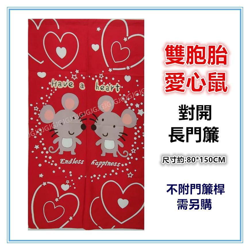 三寶家飾~紅 雙胞胎愛心鼠布長門簾,尺寸約80*150公分,一片式對開長門簾壁簾掛簾裝飾簾,不附桿需另購。