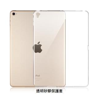 iPad Mini 1/2/3/4 保護套 透明 矽膠 防刮 保護殼 平板 散熱 超輕