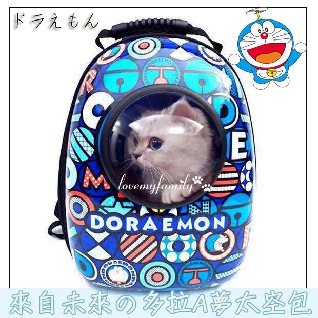 【小叮噹太空包】買一送四✨愛寵奴-太空寵物包 寵物提袋 寵物外出包 寵物太空艙背包 貓狗背包 太空包 范冰冰同款