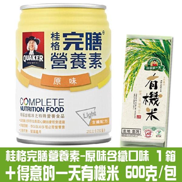 [買一箱送米] 桂格 完膳 營養素 原味含纖口味 250mlX24罐/箱 維康 營養品 管灌