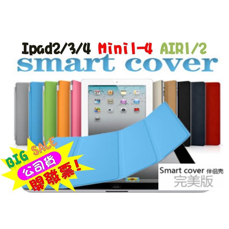 iPad Air2 Mini iPad234站立保護套+背蓋 智能休眠喚醒smart cover 保護殼 皮套