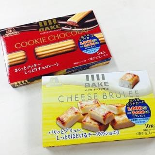 森永BAKE烘烤巧克力餅-紅盒、森永BAKE烘烤起士布蕾-黃盒