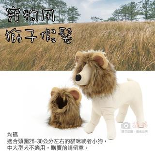 小熊@寵物用 獅子假髮 貓咪狗狗搞笑獅子頭套頭飾髮飾 防寒 變裝趴扮萌扮兇扮酷 獅子頭帽子魔術貼 一秒變獅子 寵物用品
