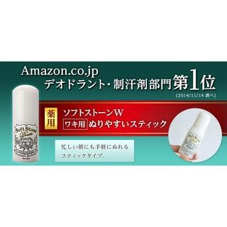 日本Deonatulle Soft Stone止汗消臭石 20g