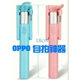 【OPPO】 ♥新款ZP107自拍棒♥,現貨供應中。