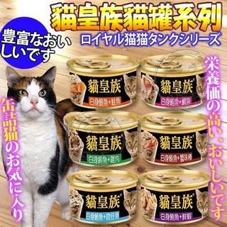 【幸福培菓五股】貓皇族》金罐白身鮪魚貓罐系列 多種口味 80g