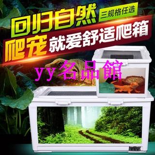 蜥蜴蛇蟒爬蟲飼養箱保溫箱