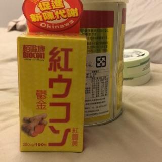 沖繩紅薑黃