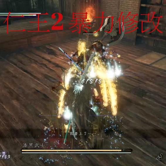 PS4 仁王 2 NIOH 2  基本 裝備 魂核 修改 無敵 一刀秒 save wizard