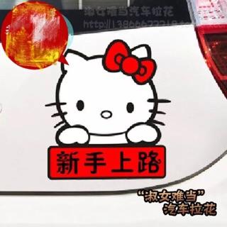 《現貨》Kitty汽車貼紙 車貼 新手上路 (字體隨意)