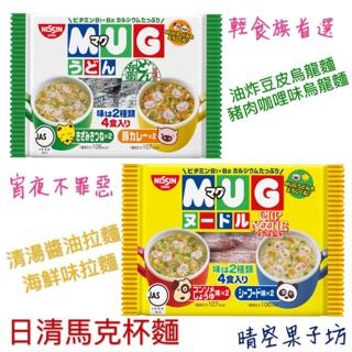 【晴空果子坊】日清MUG馬克杯泡麵(94g)馬克杯烏龍-白色 馬克杯拉麵-黃色