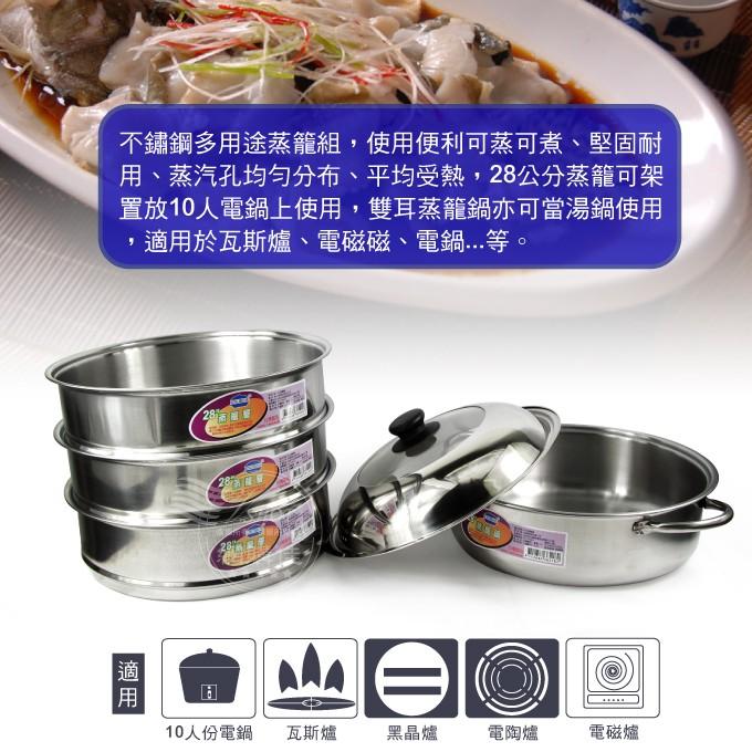 V.SHOP網購佳》》台灣製 28公分蒸層組 不鏽鋼蒸籠 蒸籠 湯鍋 玻璃鍋蓋
