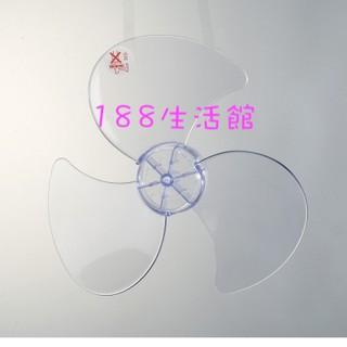 【188生活館】風騰電扇通用扇葉/電扇扇葉 /半圓軸心扇葉14吋 16吋   P-14  P-16