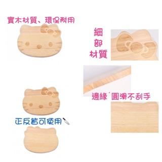 黛娜雜貨*kitty水果隔熱板 木頭隔熱墊小菜板 砧板 實木材質