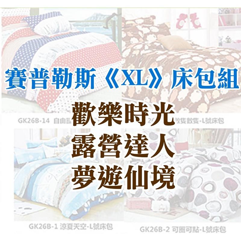 【露戰隊】XL 床包 (283x192cm) 賽普勒斯 適夢遊仙境 睡墊 露營達人 歡樂時光 美麗人生 充氣床墊 氣墊床