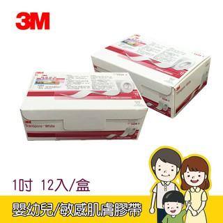 【3M】透氣膠帶(白色) 嬰幼兒/敏感肌膚專用/紙膠 -1吋 12入/盒 (贈膠台)