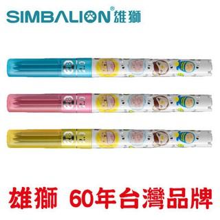 雄獅 PL-201 奶油獅2.0mm自動鉛筆筆芯