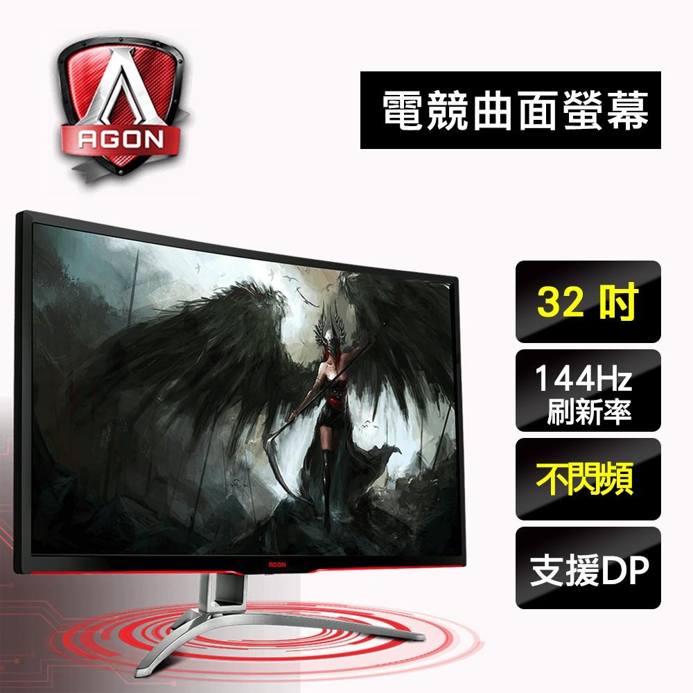 【免運】 AOC AGON AG322FCX 32型 VA曲面 144hz 電競螢幕
