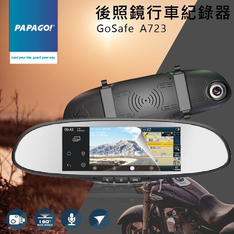 【行車配備】PAPAGO GoSafe A723 後視鏡行車紀錄器+導航 超大廣角 後視鏡 導航 測速偵測 觸控