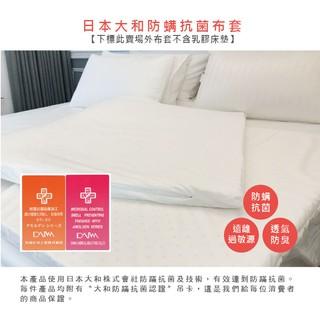 溫馨時刻1 3 ~換購大和防螨抗菌布套~乳膠記憶床墊 各尺寸不含乳膠床墊限有購買床墊才可下