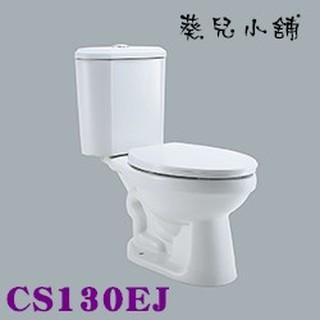 HCG和成香格里拉系列CS130EJ CS140EJ另售馬桶水箱配件馬桶蓋