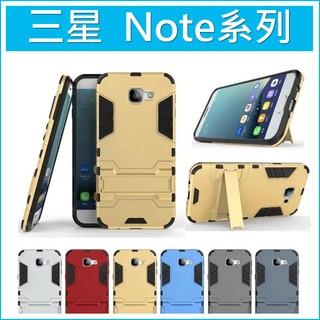 三星 Note5 Note4 鋼鐵人系列 手機殼 防摔 內軟殼 外PC 支架 保護殼 防摔殼 支架手機殼