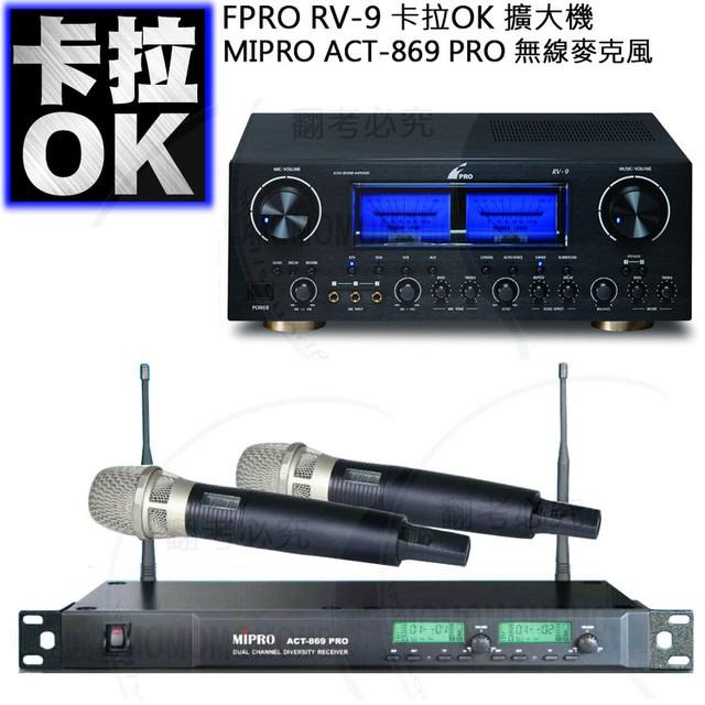 【FPRO+MIPRO】RV-9+ACT-869 PRO(綜合擴大機+無線麥克風)