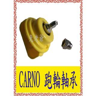※兔老爺※24小時內出貨 Carno 卡諾滾輪專用軸承 軸心 鐵製軸心 鋼軸 倉鼠跑輪 替換強化鋼軸