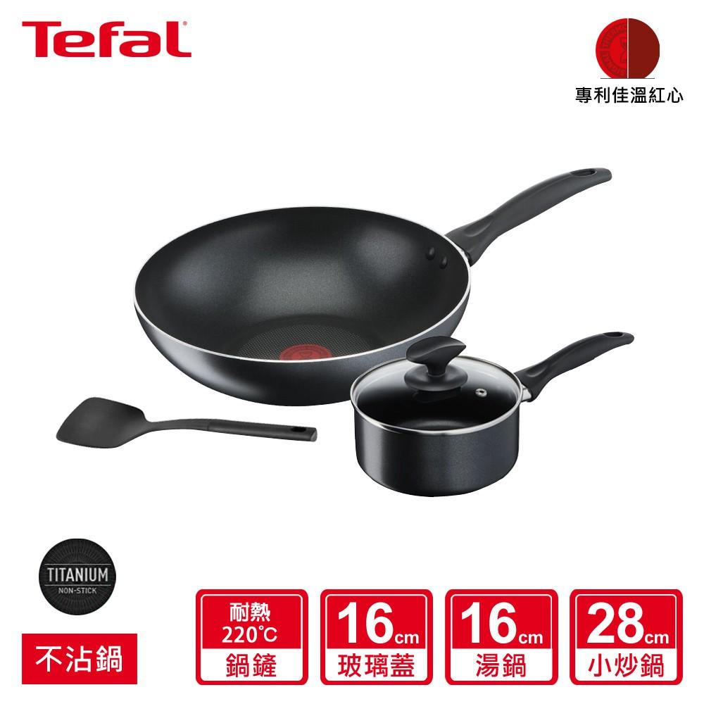 Tefal法國特福 爵士系列不沾鍋四件組(炒鍋+湯鍋+鍋蓋+鍋鏟)