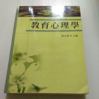 教育心理學 五南出版社 二手書 書皮有輕微破損