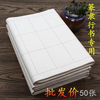 四尺對開方格隸書 篆書書法臨摹練習紙8*12cm格子半生熟宣紙批發