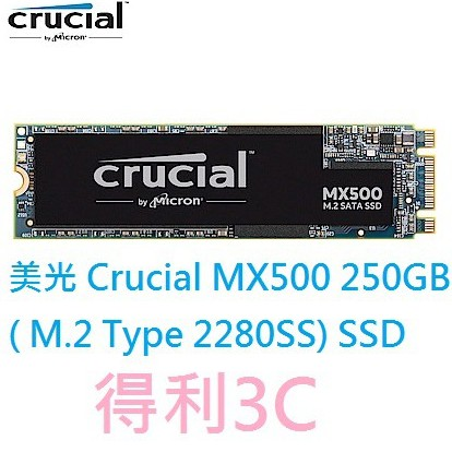 現貨喔 美光 Crucial MX500 250GB 250G ( M.2 Type 2280SS) SSD