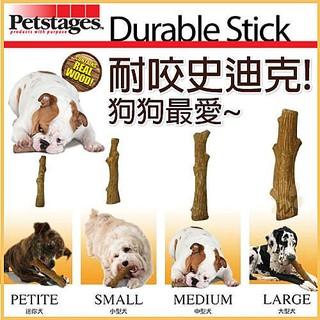 【美國史迪克Petstages】Durable Stick 耐咬史迪克/ BBQ史迪克-迷你犬 XS/S/M/L