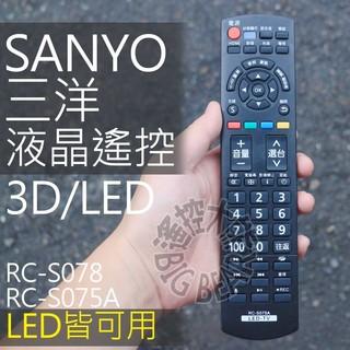 SANYO 三洋LED液晶電視遙控器【3D/USB多媒體】 RC-S075 RC-S078 RC-S068A
