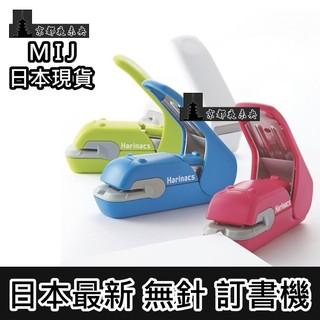 日本現貨 全新 コクヨ KOKUYO 國譽 SLN-MPH105 無針無孔訂書機 5枚紙 四色可選 美壓版