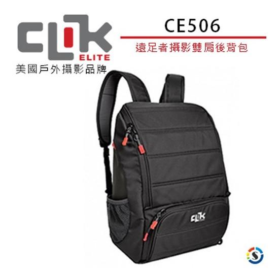 "CLIK ELITE攝影雙肩後背包- 美國戶外攝影品牌 CE506 遠足者Jetpack 17"""