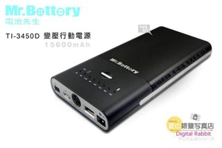 數位小兔 Mr.battery【TI-3450D 15600mAh 變壓行動電源】 變壓 筆電 快充 登山 露營 假電池