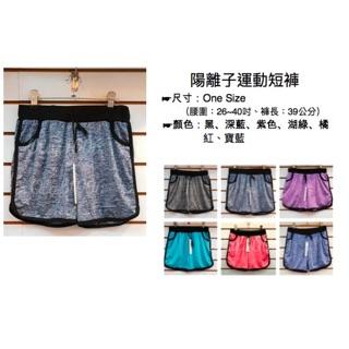 [現貨供應]陽離子運動短褲