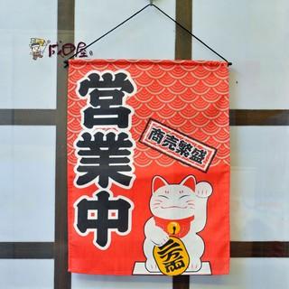 壽司店裝飾 掛飾掛旗/掛布/布簾/招財貓 營業中 日式門簾TW