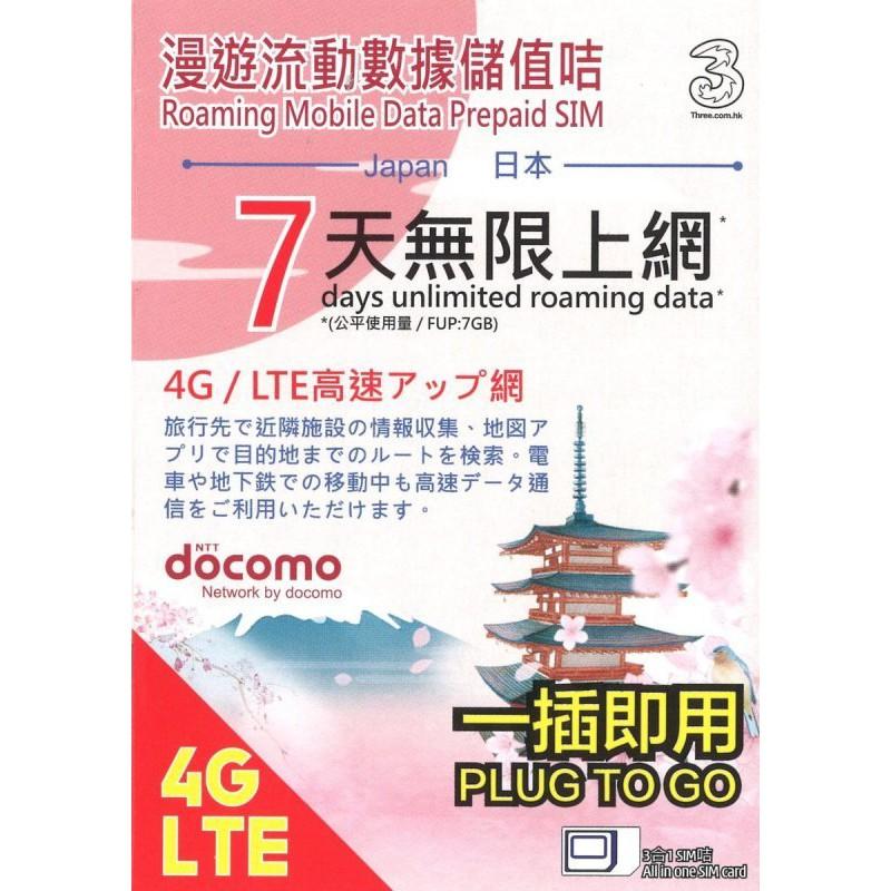 7GB 吃到飽 日本 DOCOMO Sim卡 日本sim卡 日本上網卡 大阪 東京 高速4g上網 日本網卡 日本網路