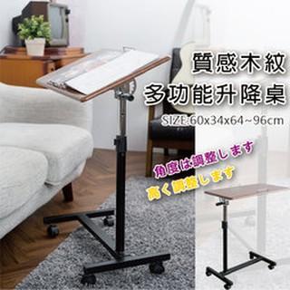 打鐵架 知性都會風質感木紋多功能升降桌 電腦平版桌 摺疊桌 邊桌 床邊桌 餐桌 SCY-2168M3-9