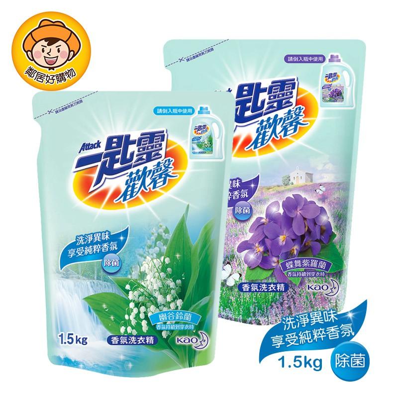 一匙靈Attack香氛洗衣精補充包1.5kg