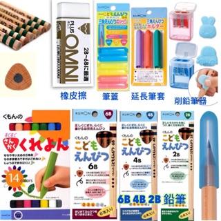 JiaJia代購 日本 KUMON 三角鉛筆 2B/4B/6B 筆蓋 延長筆套 輔助器 削鉛筆器