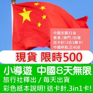 中國上網卡 香港 上網卡 8日 4GB 4G 大陸 免翻牆 中港 卡 上網 旅遊 吃到飽 網路卡 網路 網卡 中國